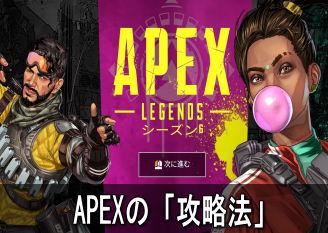 APEX攻略法