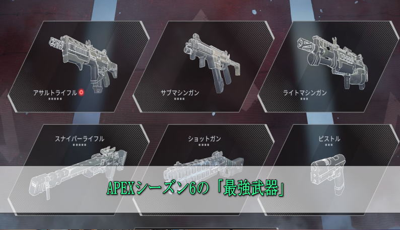 APEXシーズン6の最強武器