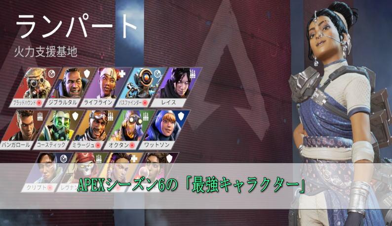APEXシーズン6「最強キャラクター」