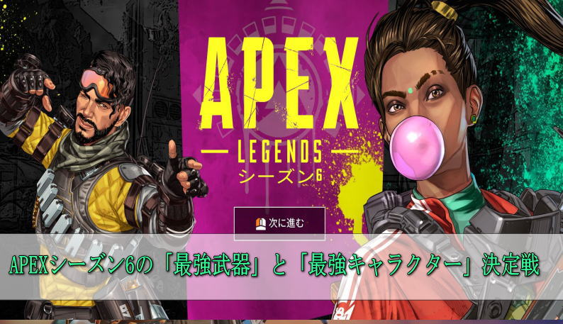 APEXシーズン6